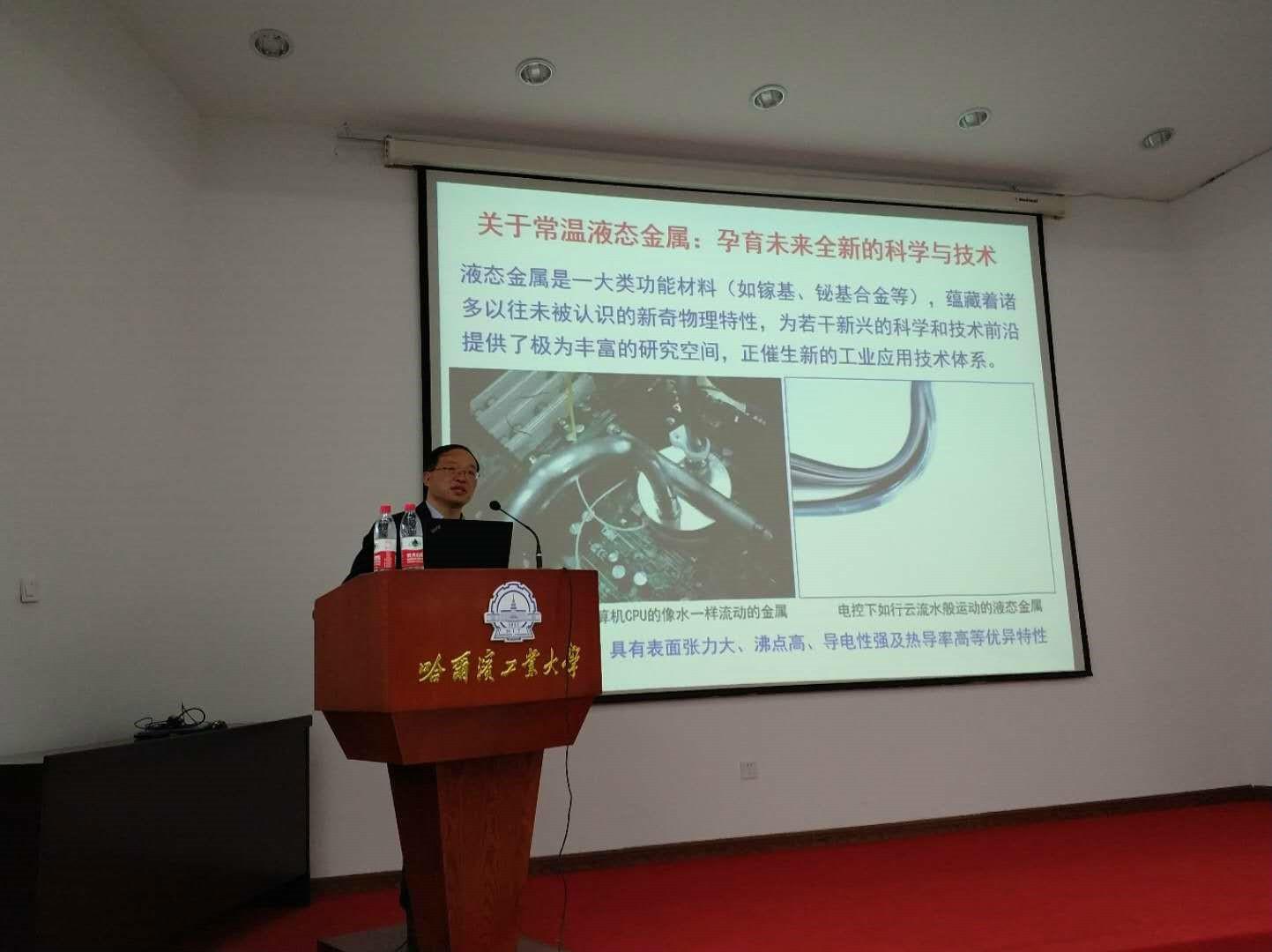 清华大学刘静教授访问我校并做学术报告